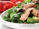 Рецепта Зелена салата авокадо, синьо сирене и черен дроб от треска